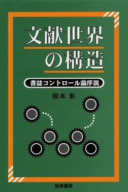 文献世界の構造 : 書誌コントロール論序説-電子書籍