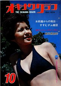 オキナワグラフ 1974年10月号 戦後沖縄の歴史とともに歩み続ける写真誌
