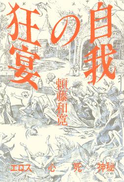 自我の狂宴 エロス 心 死 神秘-電子書籍
