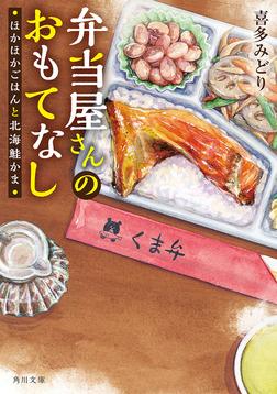 弁当屋さんのおもてなし ほかほかごはんと北海鮭かま-電子書籍
