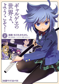 ギャルゲヱの世界よ、ようこそ! (2)-電子書籍