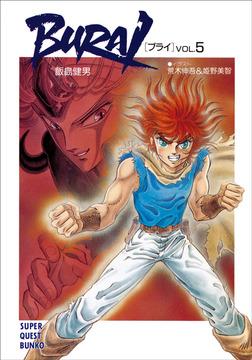 BURAI(ブライ) VOL.5-電子書籍