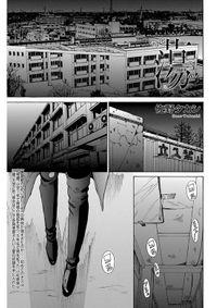蕩 -tou-〈連載版〉 第6話 昇天……豚野郎どもの宴