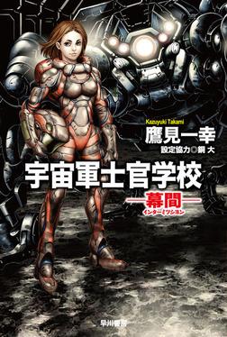 宇宙軍士官学校―幕間(インターミッション)―-電子書籍