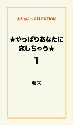 ★やっぱりあなたに恋しちゃう★1-電子書籍
