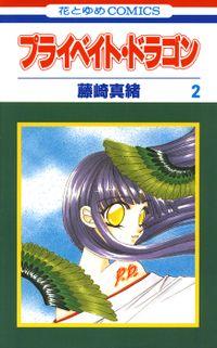 プライベイト・ドラゴン 2巻