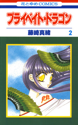 プライベイト・ドラゴン 2巻-電子書籍
