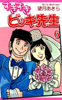 すきすきビッキ先生(6)-電子書籍