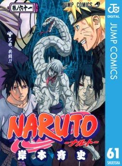 NARUTO―ナルト― モノクロ版 61-電子書籍