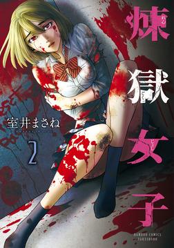 煉獄女子(2)-電子書籍