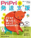PriPri特別編集 発達支援