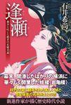 逢瀬―横浜に咲いた絶世の花魁喜遊