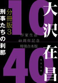大沢在昌10/40 作家生活40周年記念特別合本 分冊版3 刑事たちの刹那