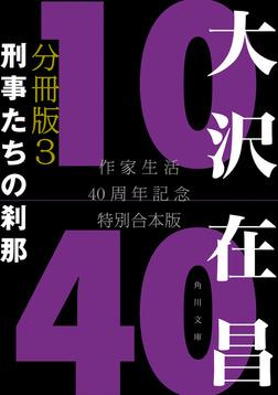 大沢在昌10/40 作家生活40周年記念特別合本 分冊版3 刑事たちの刹那-電子書籍