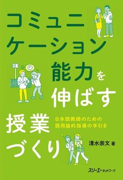 コミュニケーション能力を伸ばす授業づくり―日本語教師のための語用論的指導の手引き―-電子書籍