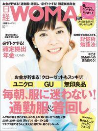 日経ウーマン 2016年 10月号 [雑誌]