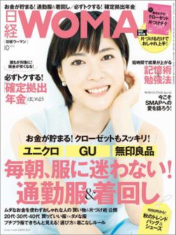 日経ウーマン 2016年 10月号 [雑誌]-電子書籍
