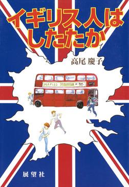 イギリス人はしたたか-電子書籍