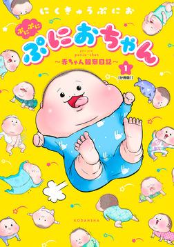 ぷにぷにぷにおちゃん ~赤ちゃん観察日記~ 分冊版(1)-電子書籍