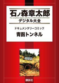 ドキュメンタリーコミック 青函トンネル(石ノ森章太郎デジタル大全)