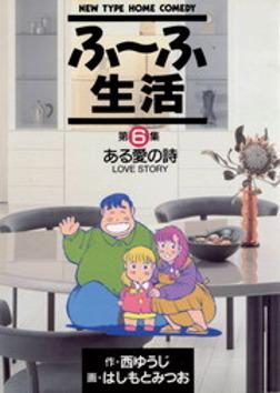 ふ~ふ生活(6)-電子書籍
