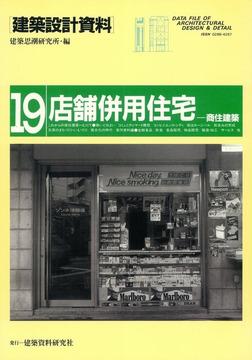 店舗併用住宅-商住建築-電子書籍