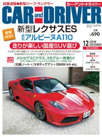 CARandDRIVER(カー・アンド・ドライバー)2018年12月号