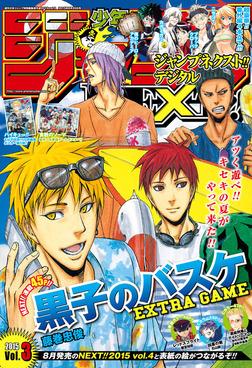 ジャンプNEXT!! デジタル 2015 vol.3-電子書籍