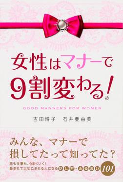 女性はマナーで9割変わる!-電子書籍