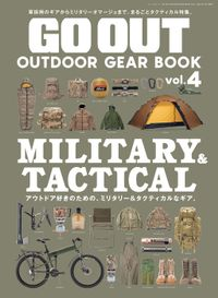 GO OUT特別編集 OUTDOOR GEAR BOOK Vol.4