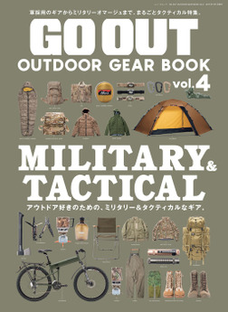 GO OUT特別編集 OUTDOOR GEAR BOOK Vol.4-電子書籍