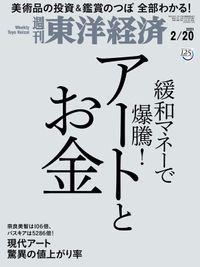 週刊東洋経済 2021年2月20日号