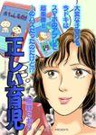 ブラック家庭SP(スペシャル) vol.3~正しい育児~