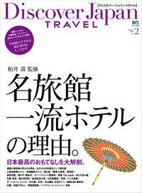 Discover Japan TRAVEL 2009年10月号「名旅館・一流ホテルの理由。」