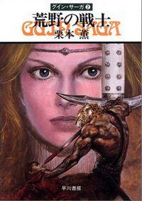 グイン・サーガ2 荒野の戦士