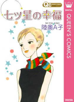 七ツ星の幸福-電子書籍