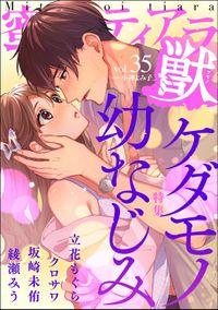 蜜恋ティアラ獣ケダモノ幼なじみ Vol.35