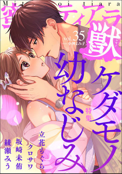 蜜恋ティアラ獣ケダモノ幼なじみ Vol.35-電子書籍