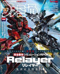週刊ファミ通 2021年6月10日号【BOOK☆WALKER】