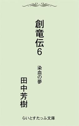 創竜伝6染血の夢-電子書籍