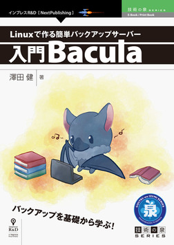 Linuxで作る簡単バックアップサーバー~入門Bacula-電子書籍