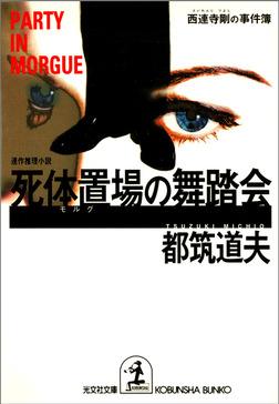 死体置場(モルグ)の舞踏会~西連寺剛の事件簿~-電子書籍
