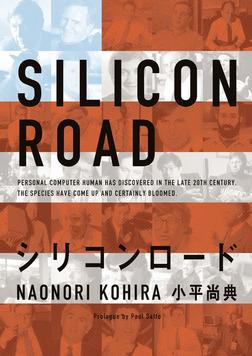 シリコンロード-電子書籍