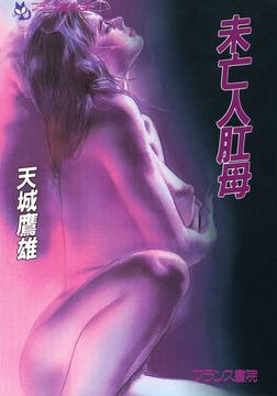 未亡人肛母-電子書籍