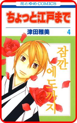 【プチララ】ちょっと江戸まで story21-電子書籍