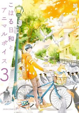 こはる日和とアニマルボイス(3)-電子書籍