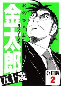 サラリーマン金太郎五十歳【分冊版】(2)