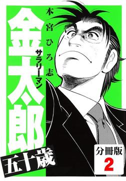 サラリーマン金太郎五十歳【分冊版】(2)-電子書籍