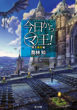 今日から(マ)王! 魔王誕生編 【電子特別版】-電子書籍