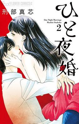 ひと夜婚(2)-電子書籍
